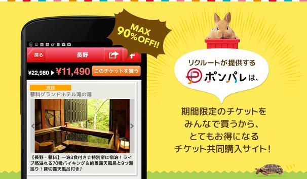 ポンパレ apk screenshot