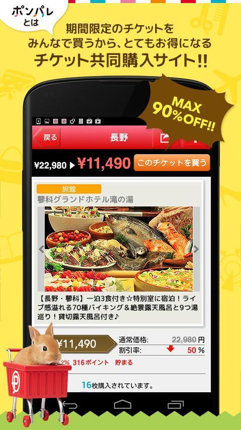 ポンパレ for Android - APK Download