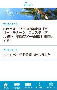 ハワイアンショップ【P-Para】 screenshot 17