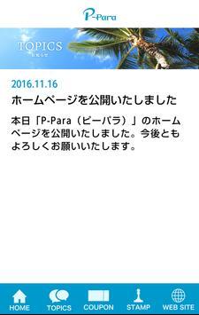 ハワイアンショップ【P-Para】 screenshot 18
