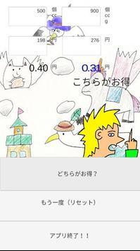 どちらがお得 screenshot 1