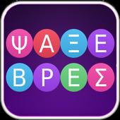 ΨΑΞΕ ΒΡΕΣ - 5 ΓΡΑΜΜΑΤΑ 1 ΛΕΞΗ icon