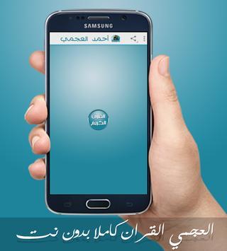 القرآن الكريم كاملا بالصوت بدون انترنت screenshot 2