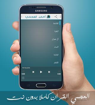 القرآن الكريم كاملا بالصوت بدون انترنت screenshot 3