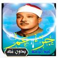 تلاوة خاشعة عبد الباسط عبد الصمد جزء عم بدون نت