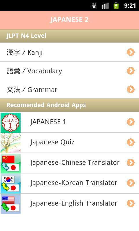 JAPANESE 2 for Android - APK Download