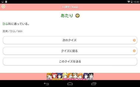 JAPANESE 4 Lite screenshot 14