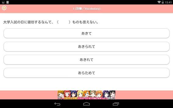 JAPANESE 4 Lite screenshot 15