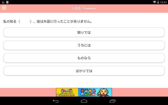 JAPANESE 4 Lite screenshot 16