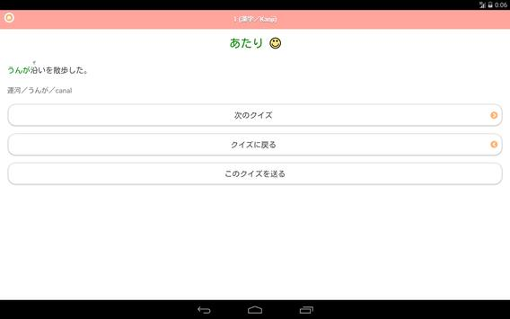 JAPANESE 4 Lite screenshot 11