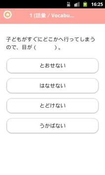 JAPANESE 4 Lite screenshot 1