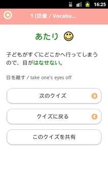 JAPANESE 4 Lite screenshot 2