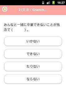 JAPANESE 4 Lite screenshot 3