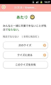 JAPANESE 4 Lite screenshot 4