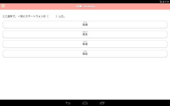 JAPANESE 4 Lite screenshot 6