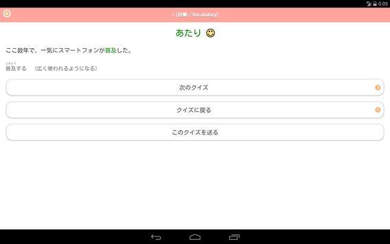 JAPANESE 4 Lite screenshot 7