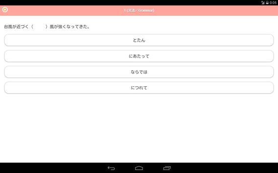 JAPANESE 4 Lite screenshot 8
