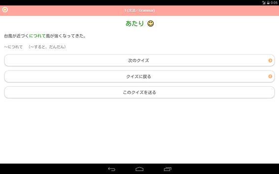 JAPANESE 4 Lite screenshot 9