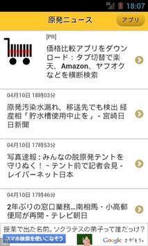 原発ニュース poster