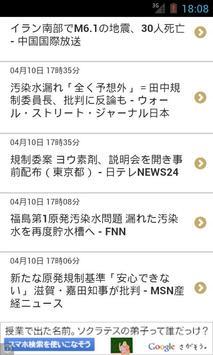 原発ニュース apk screenshot