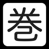 巻丸2 - [小説を読もう! pixiv Tinami 暁] icon