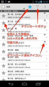 巻丸2 - [小説を読もう! pixiv Tinami 暁] apk screenshot