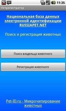 Петрегистратор apk screenshot