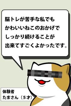 ねこつめ poster