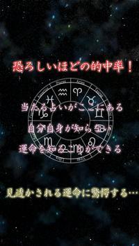 当たる無料人気占いの決定版!無料占い悩み相談プレミアム! poster