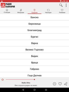Онлайн радио България: Българските радиостанции apk screenshot