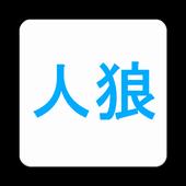 パーティーゲーム  for ワンナイト人狼 icon