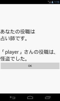 パーティーゲーム  for ワンナイト人狼 poster
