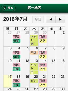ごみNavi for 長野 screenshot 11