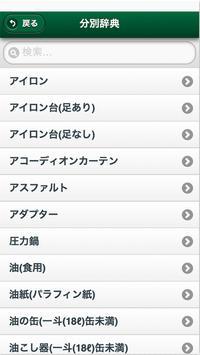 ごみNavi for 長野 screenshot 1
