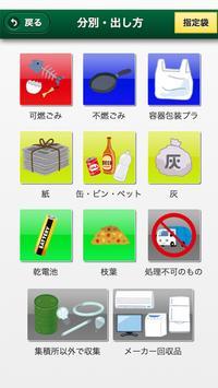 ごみNavi for 長野 screenshot 2