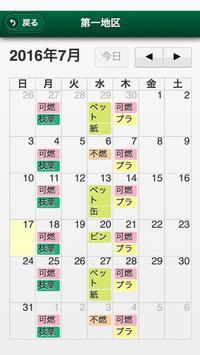 ごみNavi for 長野 screenshot 3