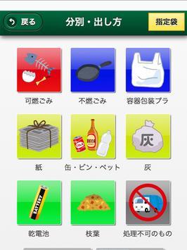 ごみNavi for 長野 screenshot 6