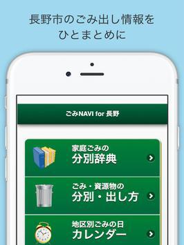 ごみNavi for 長野 screenshot 8