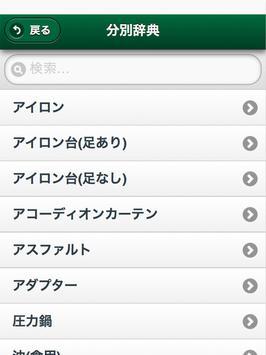 ごみNavi for 長野 screenshot 9