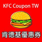 台灣肯德基優惠券 KFC COUPON APP icon