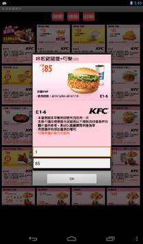 台灣肯德基優惠券 KFC COUPON APP apk screenshot