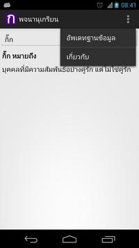 Krean Dict (พจนานุเกรียน) screenshot 2