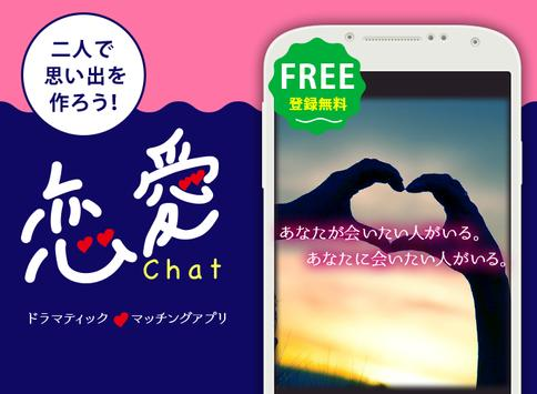 Lovers looking talk app poster