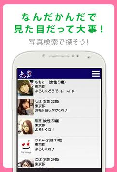 Lovers looking talk app screenshot 1