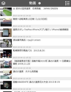 温泉マイスターともの日本の温泉紹介します screenshot 1