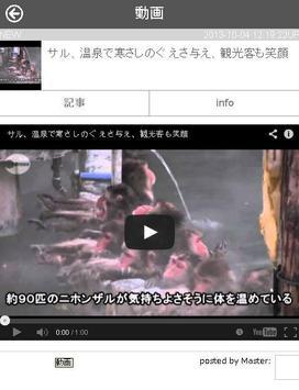 温泉マイスターともの日本の温泉紹介します screenshot 2