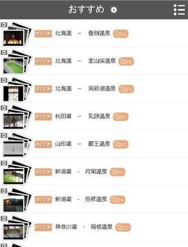 温泉マイスターともの日本の温泉紹介します screenshot 3