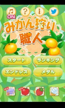 Mandarin Picking screenshot 2