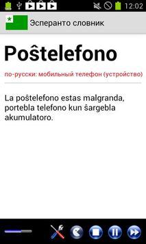 Эсперанто словник poster