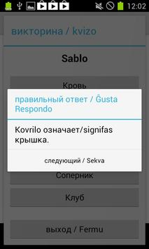 Эсперанто словник screenshot 1
